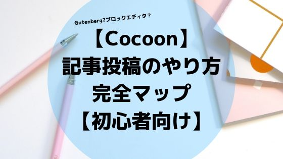 Cocoon記事投稿のやり方