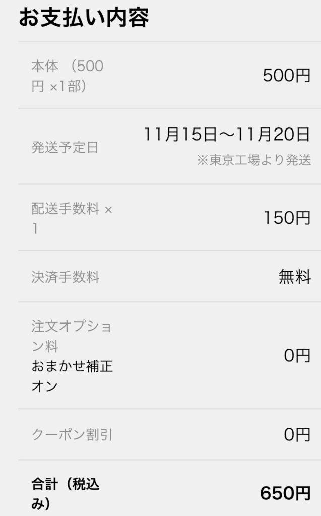 TOKOTカレンダーお支払い画面