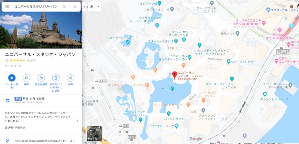 グーグルマップのスクリーンショット