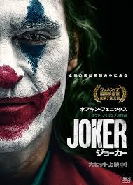ジョーカー映画の画像