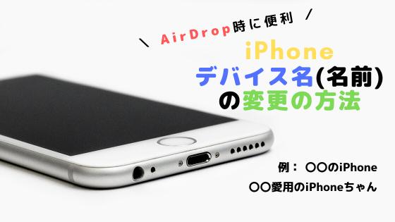 iPhoneのデバイス名の変更方法