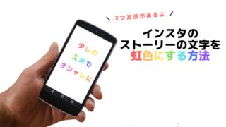 ストーリーに写真二枚 iphone