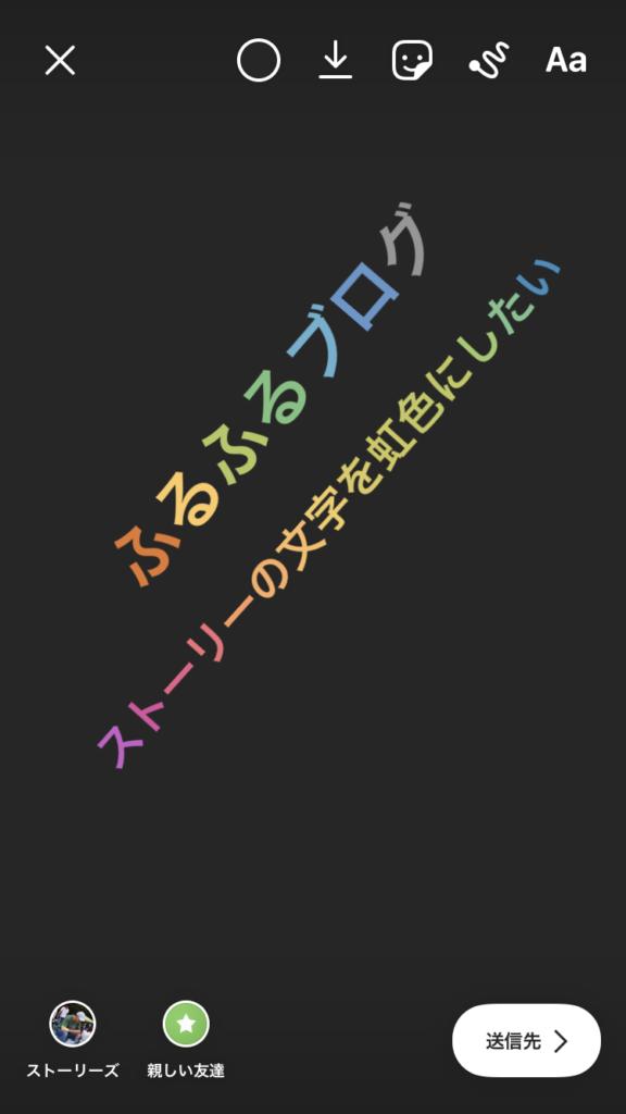 インスタグラムのストーリーの文字を虹色に変更