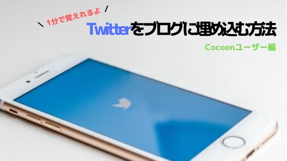Twitterをブログに埋め込む方法