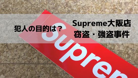 supreme大阪の強盗事件