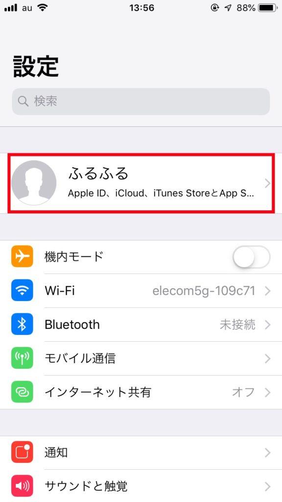 iPhoneの名前