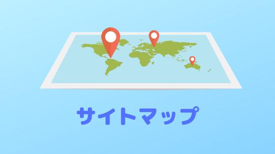 ふるふるブログのサイトマップ