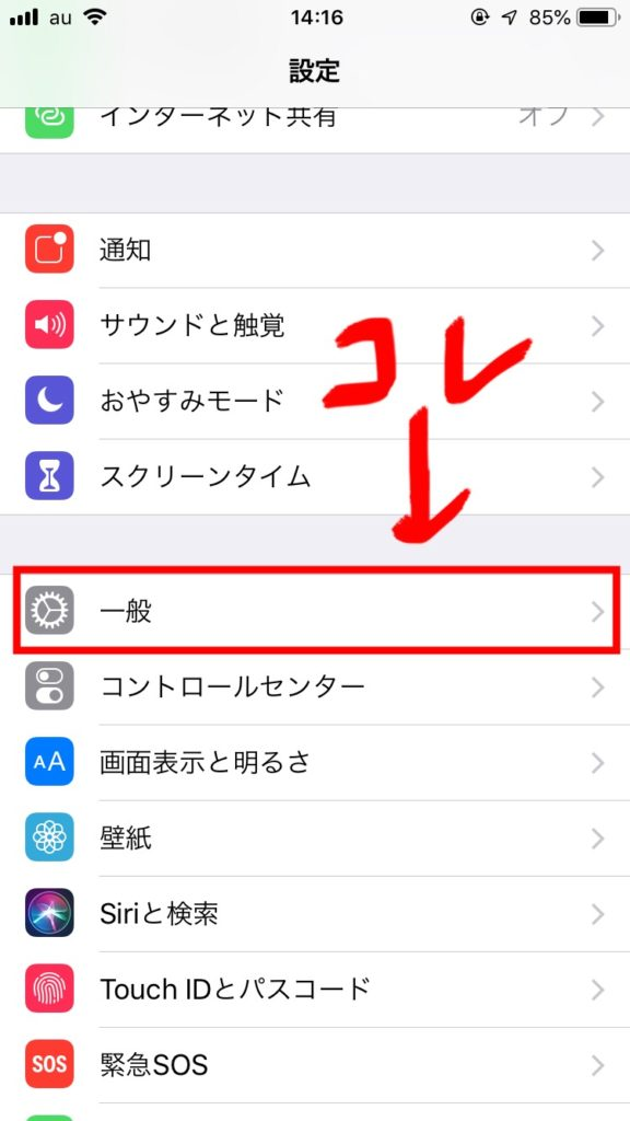 iPhoneの設定→一般