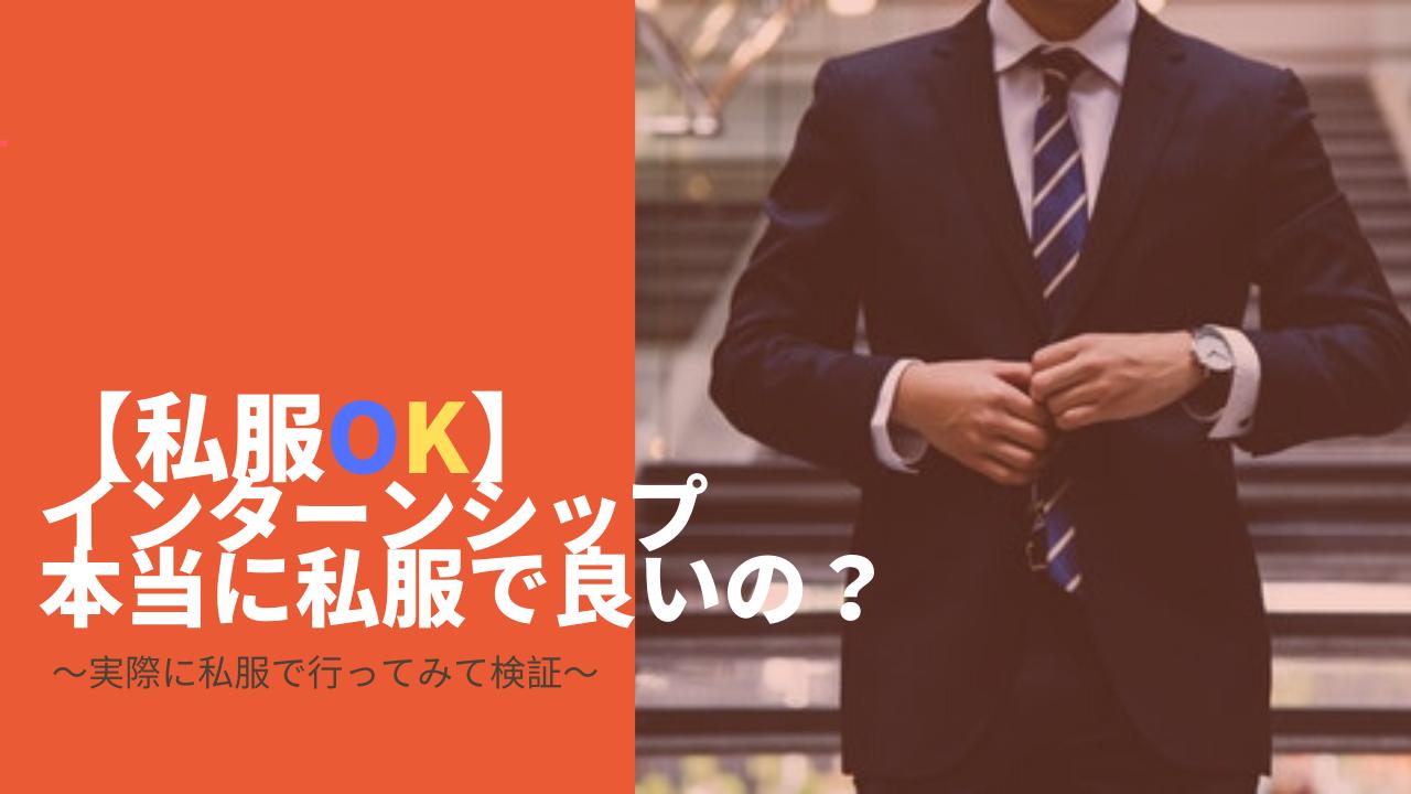 私服OKのインターンシップは本当に私服でも良いのか