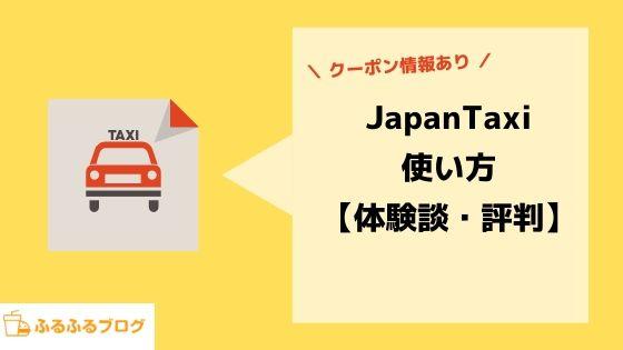 ジャパンタクシーの使い方