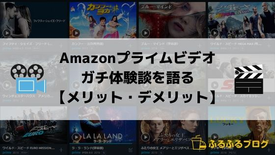 Amazonプライムビデオをガチレビュー