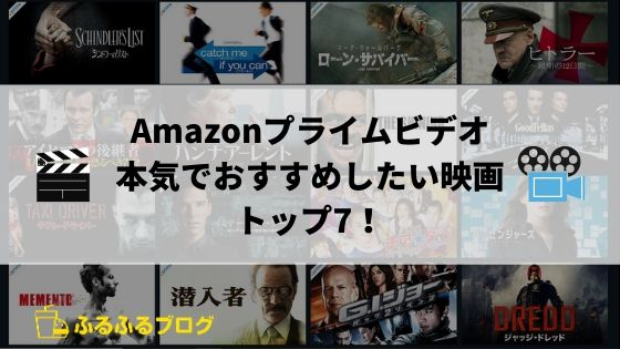 Amazonプライム映画ランキング