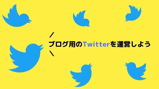 ブログ用のTwitterを運営