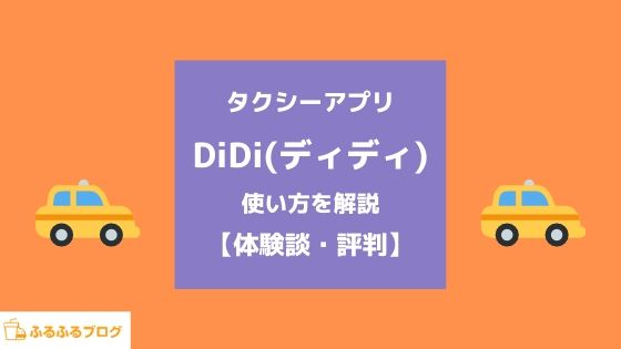 DiDiの使い方
