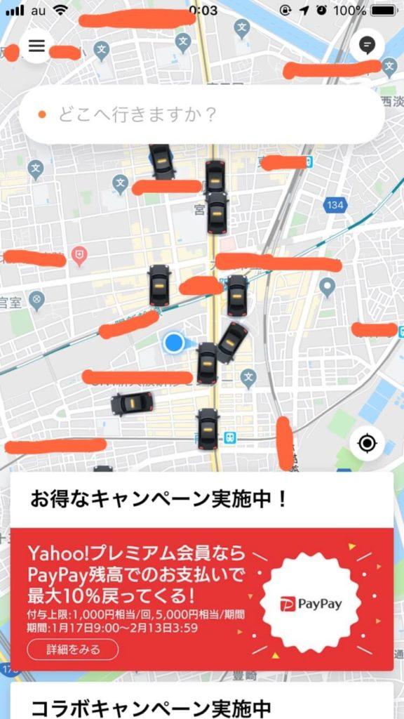 タクシーが大量