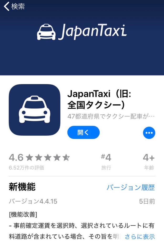 ジャパンタクシーのアプリ