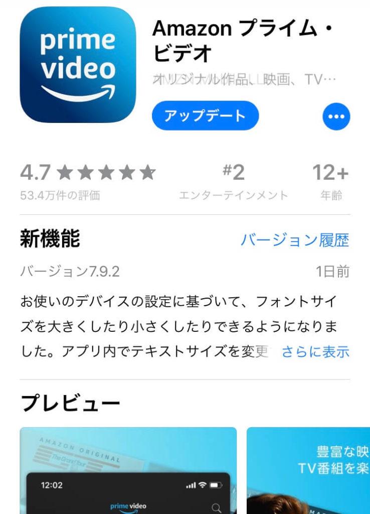 Amazonプライムビデオのアプリ