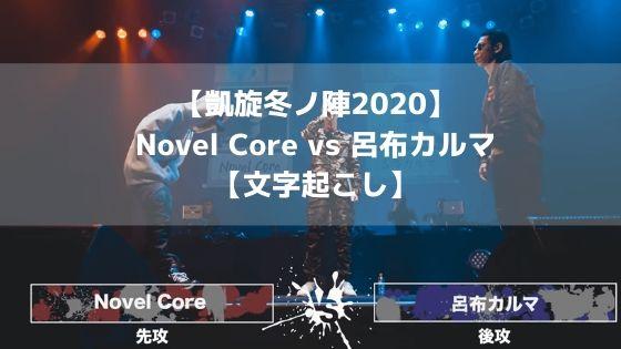 呂布カルマ vs Novel Core