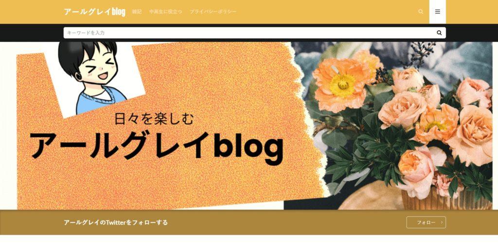 アールグレイblog