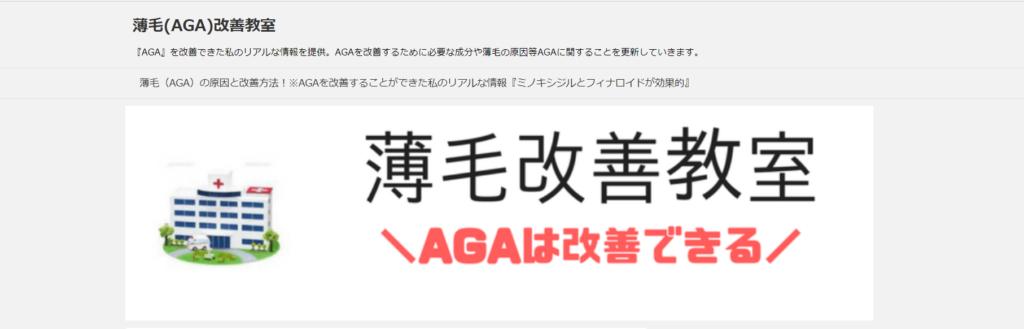 薄毛(AGA)改善教室