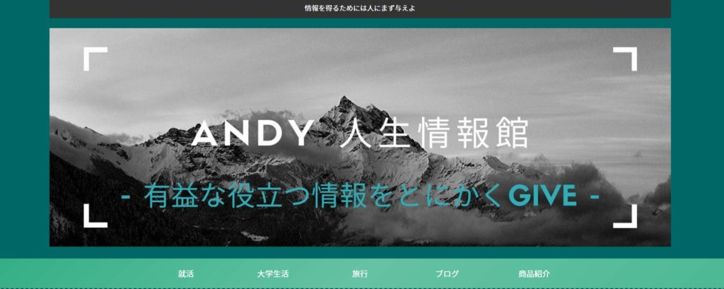 ANDY 人生情報館