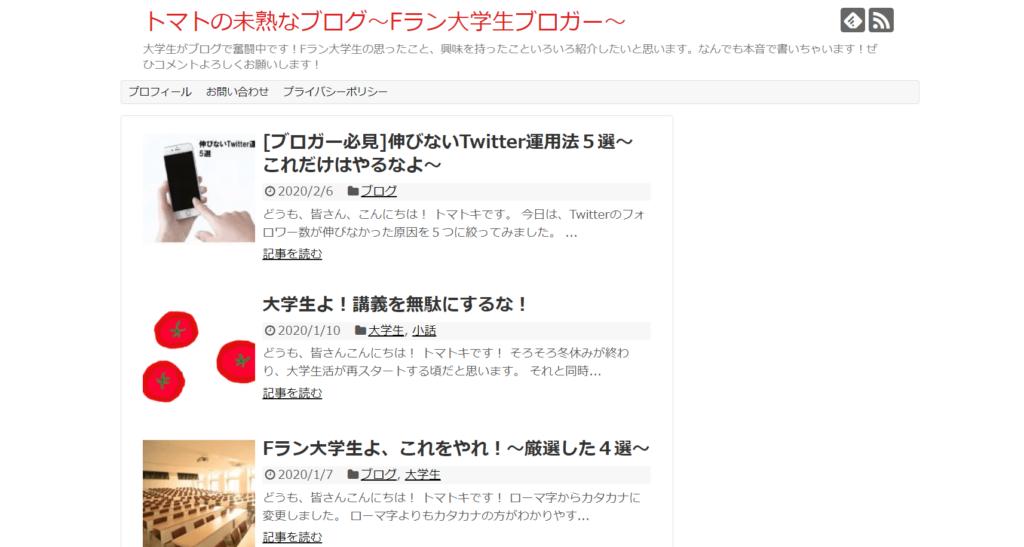 トマトの未熟なブログ~Fラン大学生ブロガー~