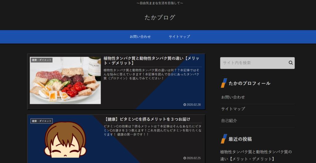 たかブログ