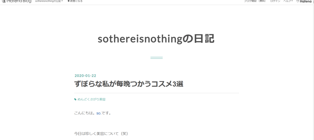 sothereisnothingの日記