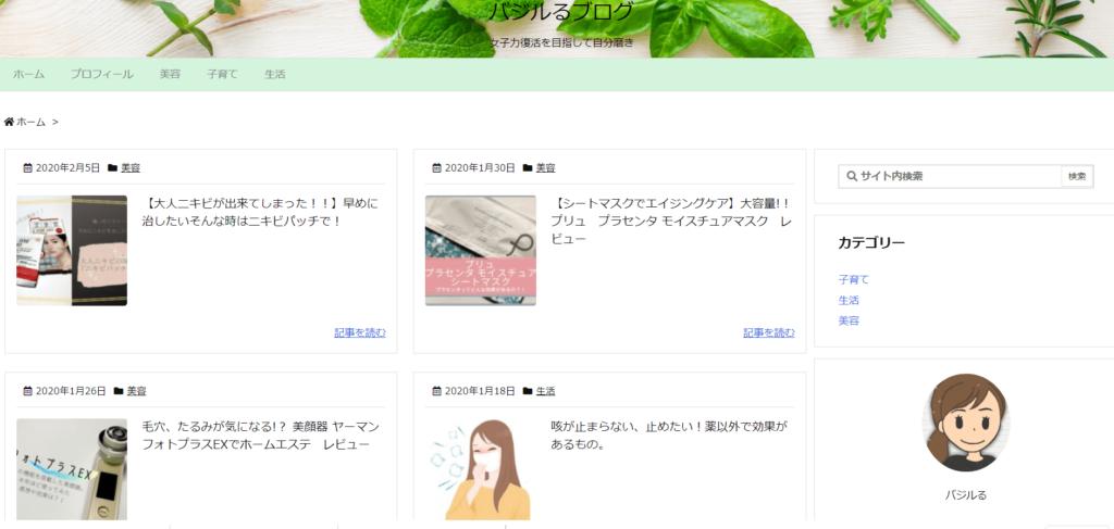 バジルるブログ
