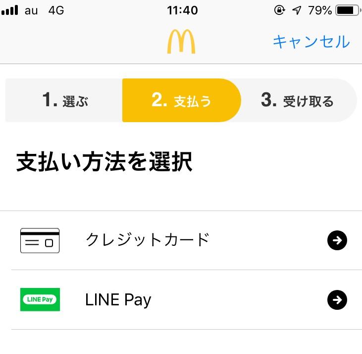 モバイルオーダー支払い方法