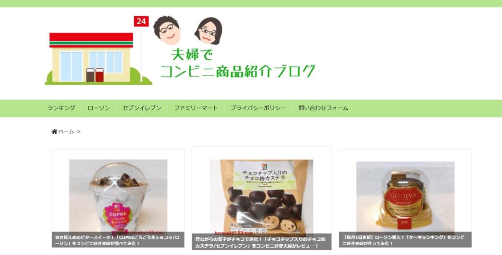 夫婦でコンビニ商品紹介ブログ