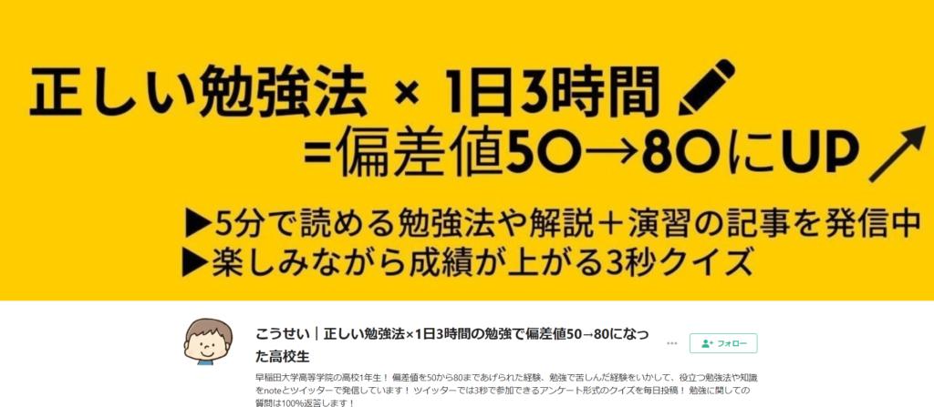 正しい勉強法×1日3時間=偏差値50→80にUP