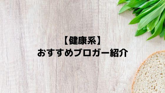 健康系おすすめブロガー紹介