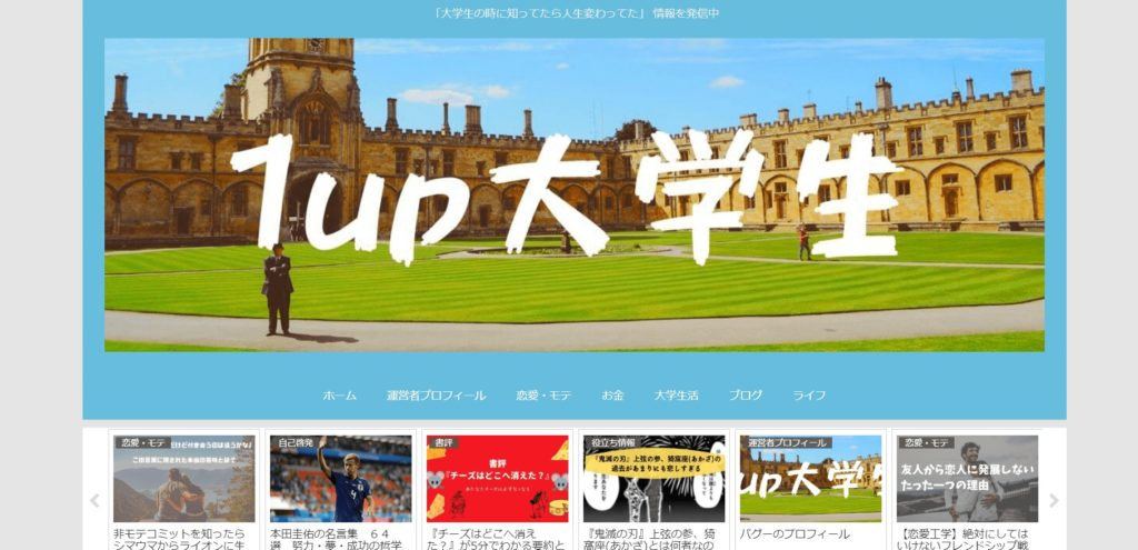 1up大学生