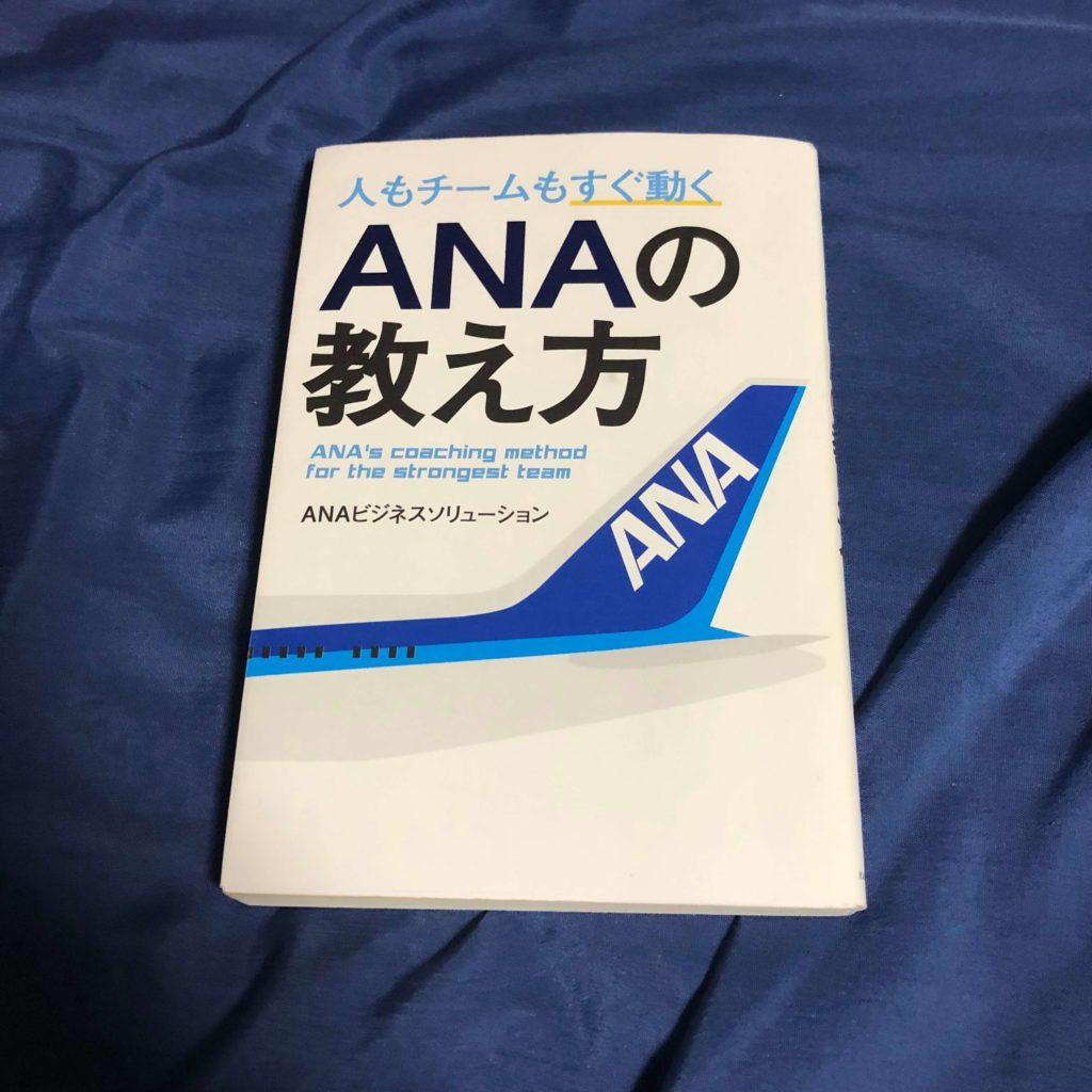 書籍『ANAの教え方』