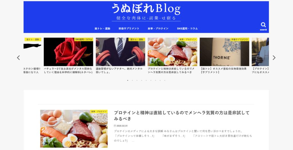 うぬぼれBlog