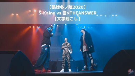 凱旋S-Kaine vs 言×THEANSWER