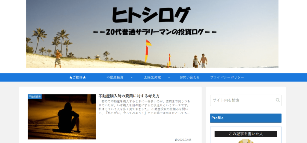 ヒトシログのブログ