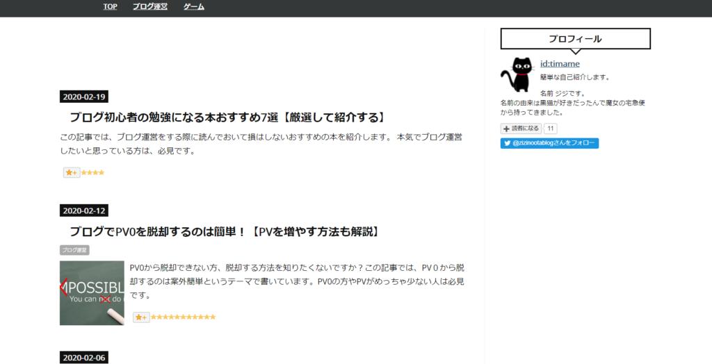 ジジのオタブログ