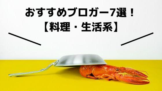 料理・生活系おすすめブロガー