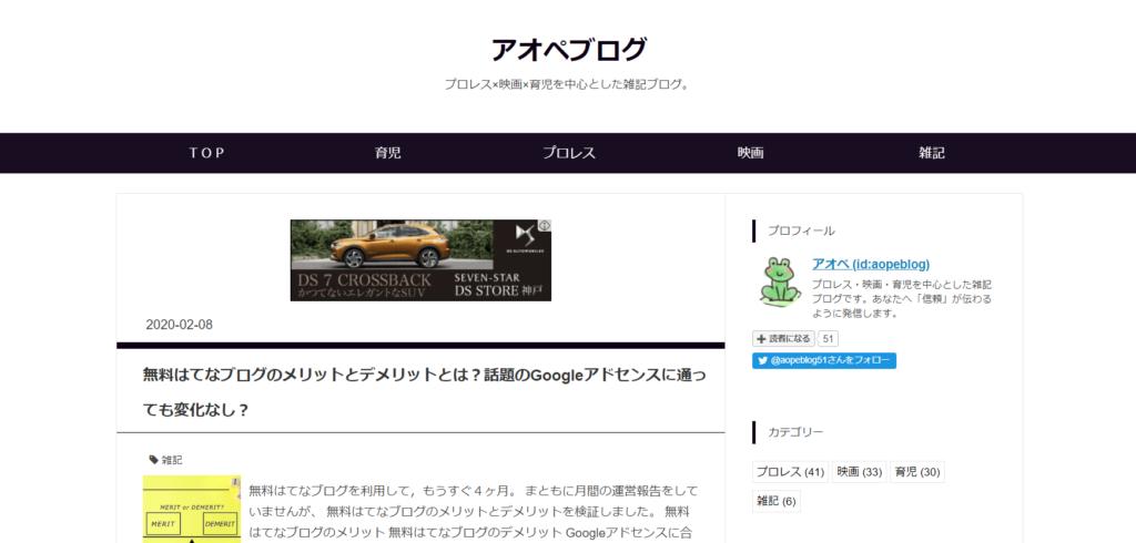 アオペブログ