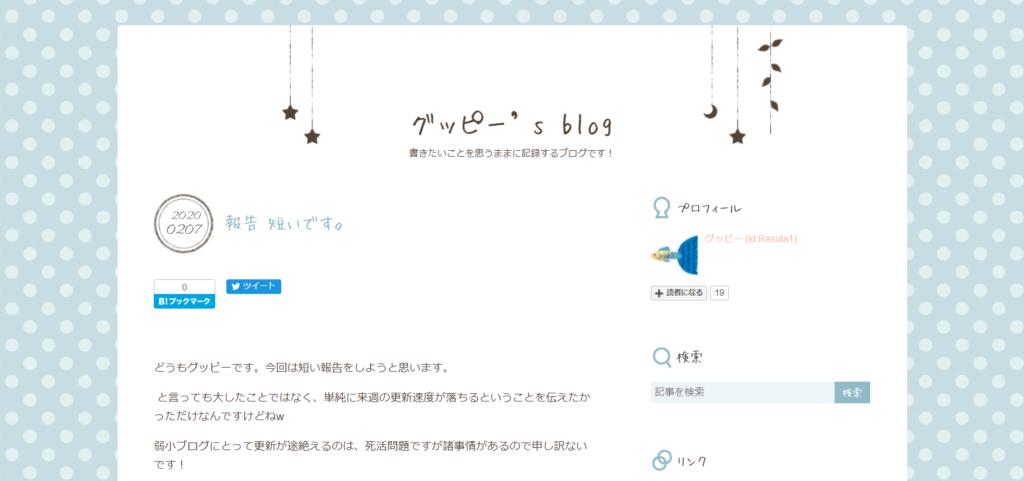 グッピー`s blog