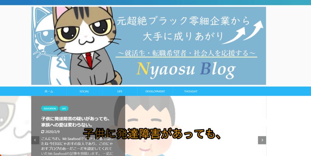 Nyaosu Blog