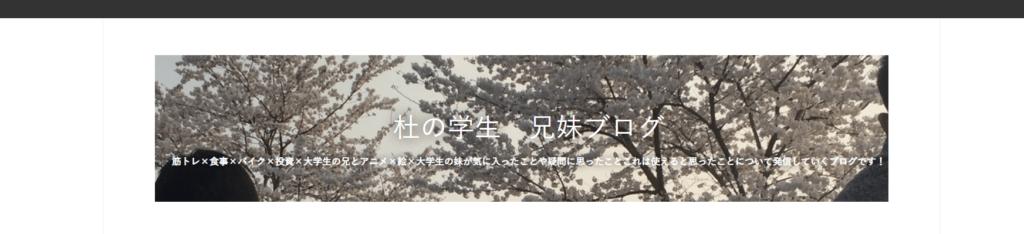 杜の学生 兄妹ブログ