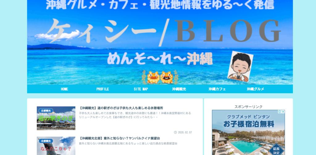 ケィシー/BLOG