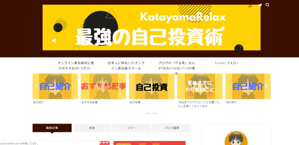 KatayamaRelaxブログ