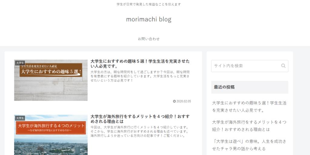 morimachi blog
