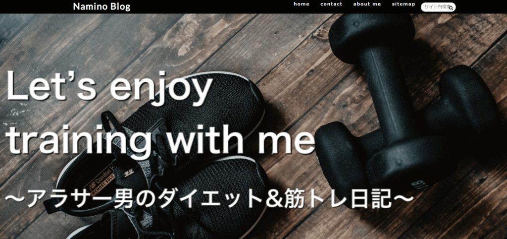 Namino Blog