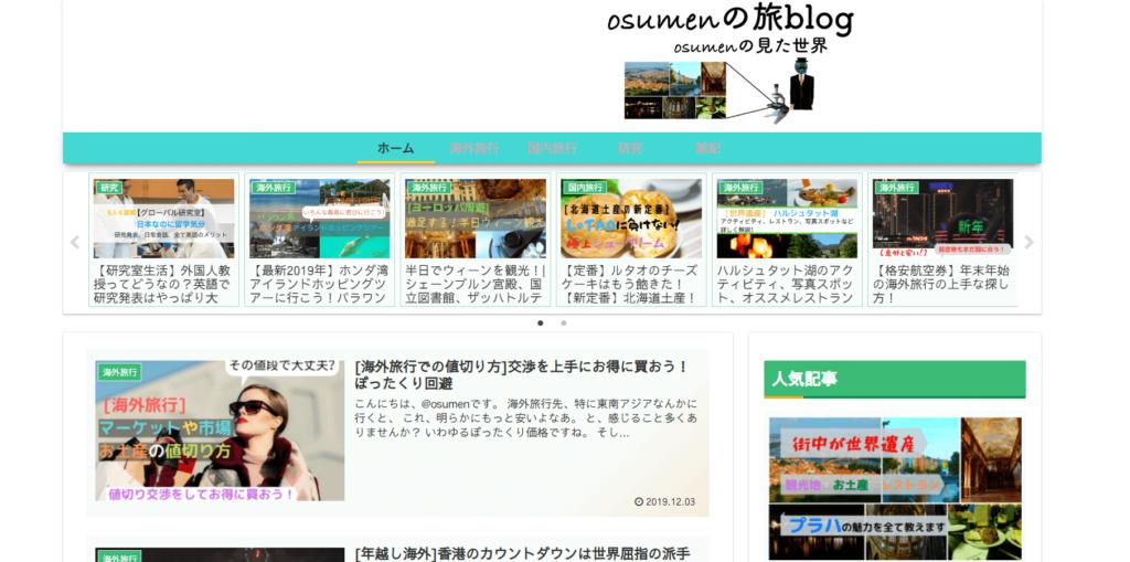 osumenの旅blog