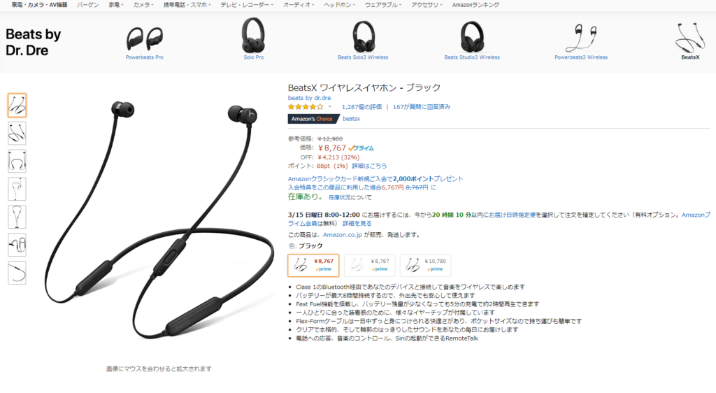 beatsXの値段